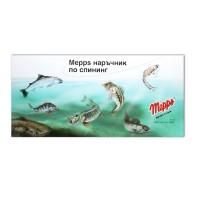 MEPPS Наръчник по спининг