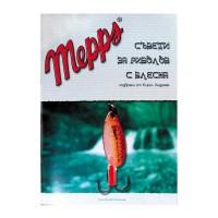 Книга MEPPS